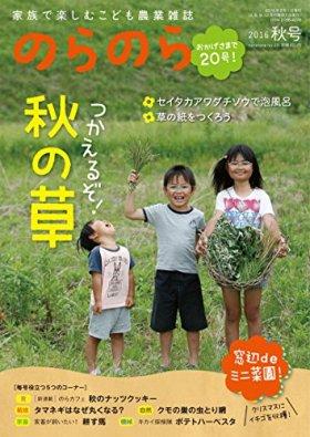 のらのら 2016年 09 月号 [雑誌]