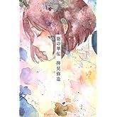 惡の華(7) (講談社コミックス)
