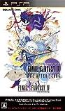 ファイナルファンタジーIV コンプリートコレクション 特典 ディシディア デュオデシム ファイナルファンタジー キャラクターデータダウンロードカード同梱