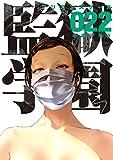 監獄学園22 ヤングマガジンコミックス