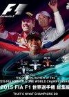 2015 FIA F1世界選手権総集編 完全日本語版 ブルーレイ版 [Bl・・・