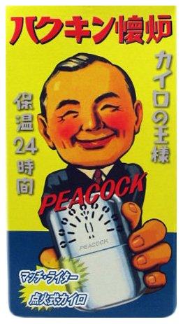ハクキンカイロ PEACOCK ライター・マッチ点火タイプ