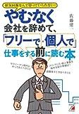 やむなく会社を辞めて、「フリーで・個人で」仕事をする前に読む本 (アスカビジネス)
