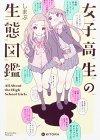 女子高生の生態図鑑 (KITORA)