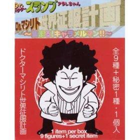 Dr.スランプ アラレちゃん Dr.マシリト世界征服計画 ~集まる!キャラメルマン~ キャラメルマン8号入9種セットA