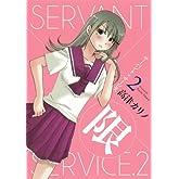 サーバント×サービス (2) 録り下ろしドラマCD付き 初回限定特装版 (SEコミックスプレミアム)