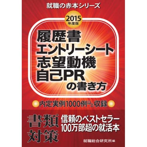 履歴書・エントリーシート・志望動機・自己PRの書き方 2015年度版 (就職の赤本シリーズ)