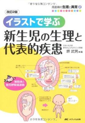 改訂2版 イラストで学ぶ新生児の生理と代表的疾患 (周産期の生理と異常 2)