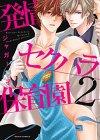 発情セクハラ保育園 2【コミックス版】 発情セクハラ保育園【・・・