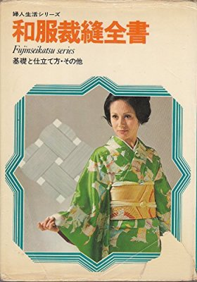 和服裁縫全書―新版 (1978年) (婦人生活シリーズ)