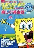 スポンジ・ボブとはじめる楽しい英会話 DVDで見て・聞いて・学ぶ!