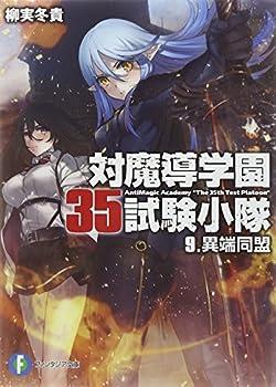 対魔導学園35試験小隊 (9) 異端同盟 (富士見ファンタジア文庫)