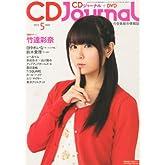 CDJournal2013年 05月号 (CDジャーナル)