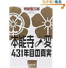 明智 憲三郎 (著) (99)新品:   ¥ 778 ポイント:8pt (1%)46点の新品/中古品を見る: ¥ 480より