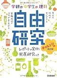 中学生の理科 自由研究 チャレンジ編 改訂版 (学研の自由研究)