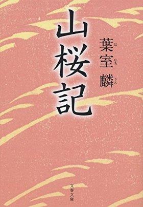 山桜記 (文春文庫)