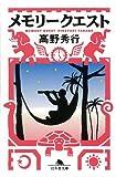 メモリークエスト (幻冬舎文庫)