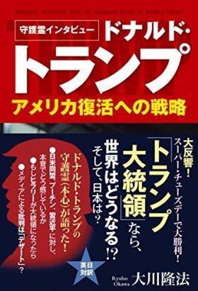 守護霊インタビュー ドナルド・トランプ アメリカ復活への戦略 公開霊言シリーズ