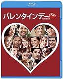 バレンタインデー [Blu-ray]