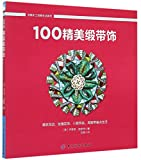 How to Make 100 Ribbon Embellishments: Trims, Rosettes, Sculptures, and Baubles for Fashion, Decor, and Crafts (Chinese Edition)