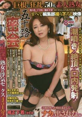 五十路密会 VOL.9 (ミリオンムック  別冊花と蜜)