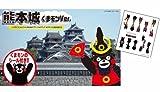 1700 名城シリーズSPOT熊本城