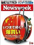 週刊ニューズウィーク日本版 「特集:いつまで続く? 爆買い」〈2016年 2/16号〉 [雑誌]