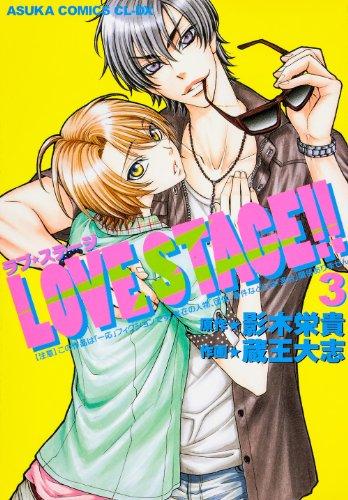【Amazon.co.jp限定特典付き】LOVE STAGE! !  第3巻 (あすかコミックスCL-DX)
