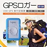 『USB GPSロガー i-gatU GT-120』トラベルロガー/浮気防止にも