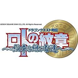 ドラゴンクエスト列伝 ロトの紋章~紋章を継ぐ者達へ~ 23巻 (デジタル版ヤングガンガンコミックス)