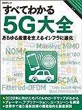 すべてわかる5G大全(日経BP Next ICT選書)