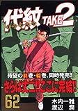 代紋TAKE2(62)<完 data-recalc-dims=