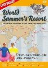世界さまぁ~リゾート イタリア~モルディブ絶景ビーチ集!さ・・・