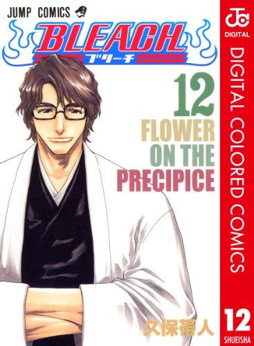 BLEACH カラー版 12 (ジャンプコミックスDIGITAL)