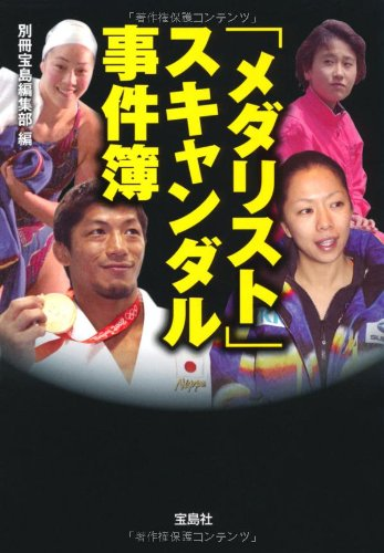 「メダリスト」スキャンダル事件簿 (宝島SUGOI文庫)