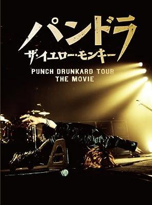 パンドラ ザ・イエロー・モンキー PUNCH DRUNKARD TOUR THE MOVIE(初回生産限定盤) [DVD]