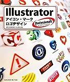 Illustrator プロフェッショナルズ アイコン・マーク・ロゴデザイン