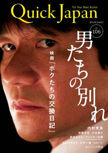クイック・ジャパン 106