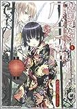 異国迷路のクロワーゼ 1 (角川コミックス ドラゴンJr. 111-2)