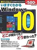 いますぐわかるWindows 10 (インプレスムック)