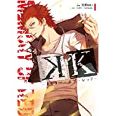 K -メモリー・オブ・レッド-(1) (KCx(ARIA))