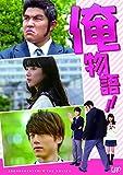 俺物語通常版 DVD