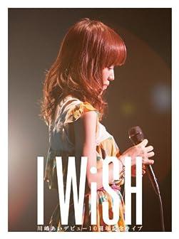 川嶋あい デビュー10周年記念ライブ I WiSH [DVD]