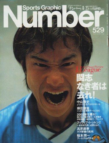 Sports Graphic Number (スポーツ・グラフィックナンバー) 2001年 08/23号 Vol.529 [闘志なき者は去れ!]