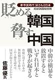 貶める韓国 脅す中国   新帝国時代 試される日本