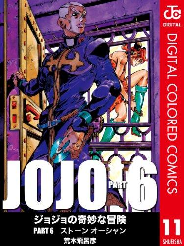 ジョジョの奇妙な冒険 第6部 カラー版 11 (ジャンプコミックスDIGITAL)