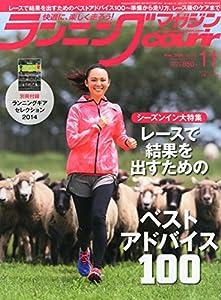 ランニングマガジン courir (クリール) 2014年 11月号 [雑誌]