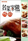 Cook Famous Duck and Goose Dishes at Home (Chinese Edition)