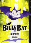 BILLY BAT(20)<完> (モーニング KC)