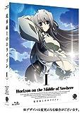 境界線上のホライゾン 〔Horizon on the Middle of Nowhere〕 1 (初回限定版) [Blu-ray]